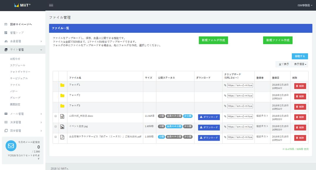 ファイル管理機能