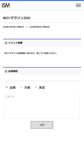 イベントの出欠登録
